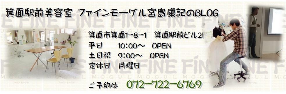 箕面駅前美容室ファインモーグル宮島康記のブログ